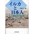 イルカと日本人 追い込み漁の歴史と民俗/中村羊一郎