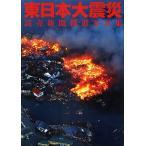 「東日本大震災 読売新聞報道写真集」の画像