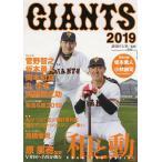 〔予約〕'19 GIANTS / 読売巨人軍