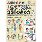 高機能自閉症 アスペルガー障害 ADHD LDの子のSSTの進め方 特別支援教育のためのソーシャルスキルトレーニング SST