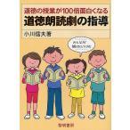 道徳の授業が100倍面白くなる道徳朗読劇の指導/小川信夫