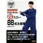 超スロー88式太極拳 中国制定太極拳/大畑裕史