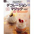 デコレーションマジック 手作りのお菓子がプロ級の仕上がり! コツとバリエ/熊谷裕子/レシピ