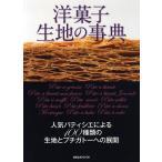 洋菓子生地の事典 人気パティシエによる100種類の生地とプチガトーへの展開 / レシピ