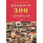 Yahoo!bookfanプレミアムカフェのフード300 カフェ開業、新商品開発のヒントが満載!人気カフェの最新フードメニュー集
