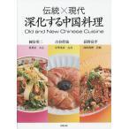 伝統×現代深化する中国料理 / 國安英二 / 古谷哲也 / 荻野亮平 / レシピ