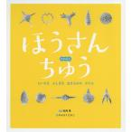 ほうさんちゅう ちいさなふしぎな生きもののかたち / 松岡篤 / かんちくたかこ / 子供 / 絵本