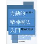 力動的精神療法入門 理論と技法/中久喜雅文