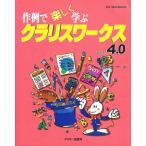作例で楽しく学ぶクラリスワークスVer.4.0 For Macintosh / 平賀太一