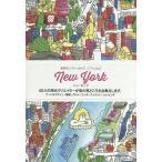 ニューヨーク/旅行