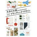 Yahoo!BOOKFANプレミアムスタイル別ブランディングデザイン/PIEBOOKS