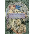 アルフォンス・ミュシャの世界 2つのおとぎの国への旅/アルフォンス・ミュシャ/海野弘