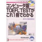 コンピュータ版TOEFL TESTがこれ1冊でわかる 新形式徹底解説/植田一三