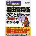 黒田官兵衛のことがマンガで3時間でわかる本 へえ〜そうなのか! / 津田太愚 / つだゆみ