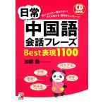 日常中国語会話フレーズBest表現1100/加藤勤