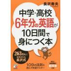 中学・高校6年分の英語が10日間で身につく本/長沢寿夫
