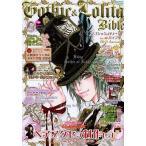 ゴシック&ロリータバイブル Vol.48