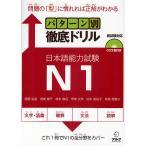 パターン別徹底ドリル日本語能力試験N1 問題の「型」に慣れれば正解がわかる/西隈俊哉/相場康子/坂本勝信