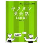 CD-ROM付 キクタン英会話 基礎編   アルク キクタンシリーズ