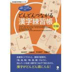 どんどんつながる漢字練習帳 初級  日本語文字学習シリーズ