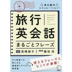 旅行英会話まるごとフレーズ/高橋朋子/解説藤田保