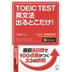 TOEIC TEST英文法出るとこだけ! 直前5日間で100点差がつく! / 小石裕子