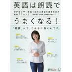 英語は朗読でうまくなる! アナウンサー直伝!伝わる英語を話すための10のテクニック/青谷優子