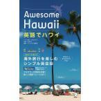〔予約〕英語でハワイ Awesome Hawaii/永田さち子ハワイ案内宮澤拓/GOTCHA!編集部/旅行