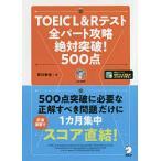 TOEIC L&Rテスト全パート攻略絶対突破!500点 / 早川幸治