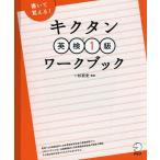 キクタン英検1級ワークブック / 一杉武史