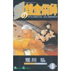 鋼の錬金術師 4/荒川弘