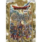 ドラゴンクエスト6幻の大地公式ガイドブック / ゲーム