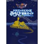 ドラゴンクエスト9みちくさ冒険ガイド ドラゴンクエスト9星空の守り人 / ゲーム