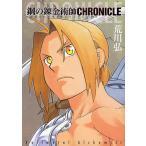 鋼の錬金術師CHRONICLE/荒川弘