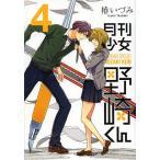 月刊少女野崎くん 4/椿いづみ