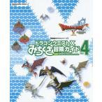 ドラゴンクエスト10みちくさ冒険ガイド Vol.4 / ゲーム