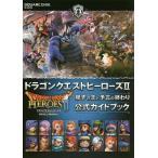 ドラゴンクエストヒーローズ2双子の王と予言の終わり公式ガイドブック