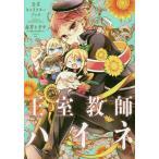 王室教師ハイネ 公式キャラクターブック/赤井ヒガサ