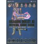 ドラゴンクエスト11過ぎ去りし時を求めて公式ガイドブック PlayStation 4版