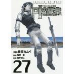 ロトの紋章〜紋章を継ぐ者達へ〜 27/藤原カムイ/梅村崇