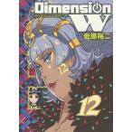 〔予約〕Dimension W 12/岩原裕二