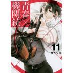 〔予約〕青春×機関銃 11/NAOE
