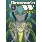 〔予約〕Dimension W 13/岩原裕二