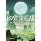 LOST SPHEAR 完全攻略ガイド ビジュアルアート集  記憶が紡ぐ神話の書   SE-MOOK