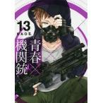 青春×機関銃 13/NAOE