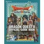 ドラゴンクエスト10 5000年の旅路遥かなる故郷へオンライン公式ガイドブック ドラゴンクエスト10オンライン アストルティア防衛軍+白宝箱+いにしえ