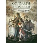 OCTOPATH TRAVELER 公式コンプリートガイド 設定資料集  オルステラ大陸旅行記   SE-MOOK