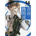 〔予約〕青春×機関銃 14/NAOE