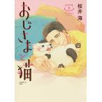 〔予約〕おじさまと猫 2/桜井海