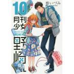 月刊少女野崎くん 10/椿いづみ